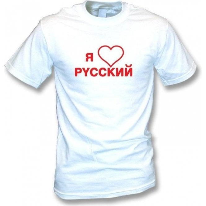 PYCCKNN (As Worn By Fabrizio Moretti, The Strokes) T-Shirt