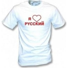 PYCCKNN (As Worn By Fabrizio Moretti, The Strokes) T-Shirt