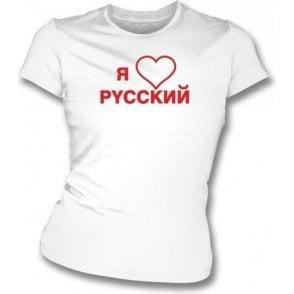 PYCCKNN (As Worn By Fabrizio Moretti, The Strokes) Womens Slim Fit T-Shirt