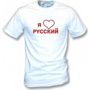 PYCCKNN T-shirt (As worn by the Strokes)