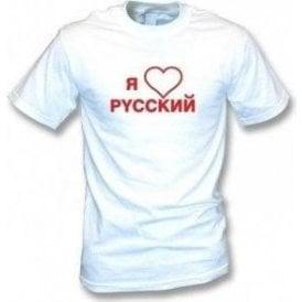 PYCCKNN T-shirt (As worn by the Strokes)